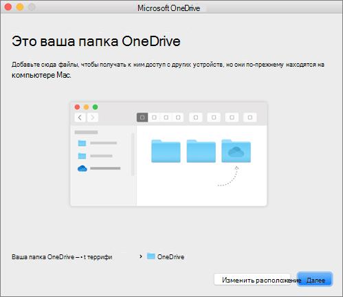 "Снимок экрана: страница ""Ваша папка OneDrive"" в мастере ""Вас приветствует OneDrive"" на компьютере Mac"
