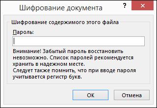 """Диалоговое окно """"Шифрование документа"""""""