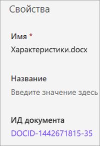 Идентификатор документа, показанный в области сведений