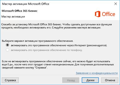 Мастер активации для Office365 бизнес