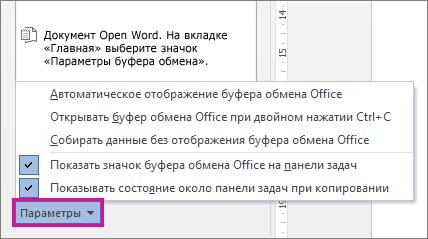 Параметры буфера обмена в Word 2013
