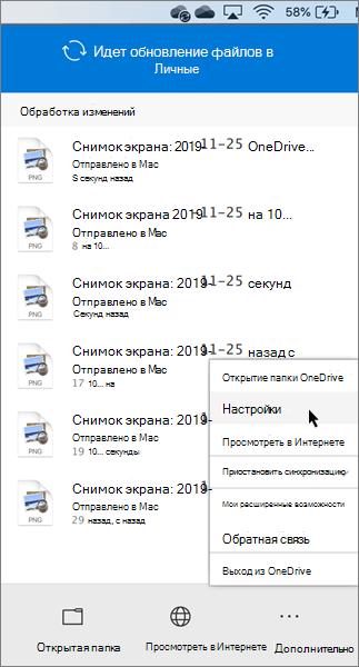 Снимок экрана: настройки OneDrive персональный
