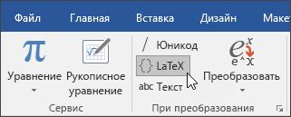 Формат LaTeX
