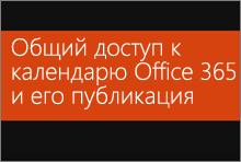 Общий доступ к календарю Office365 и его публикация