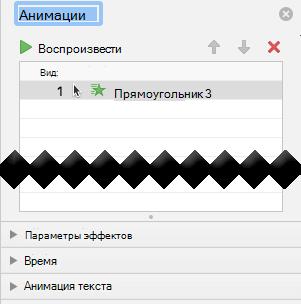 В области анимации находятся параметры эффектов, параметры времени и параметры текста