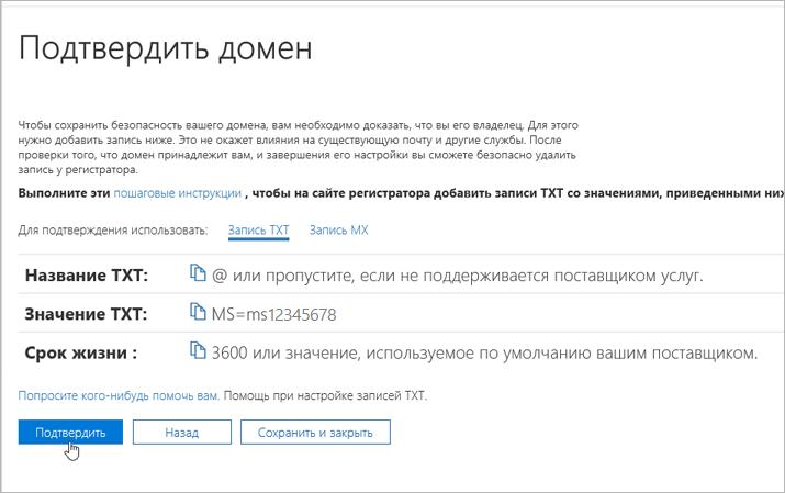 Проверка Domainnameshop в Office 365_C3_20176279953