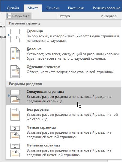 """На вкладке """"Макет"""" показаны параметры разрывов."""