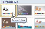 Выбор темы Office