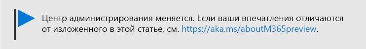 Рисунок с текстом: Центр администрирования меняется. См. страницу https://aka.ms/aboutM365Preview.