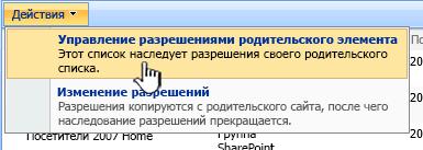 """Команда """"Управление разрешениями родительского элемента"""""""