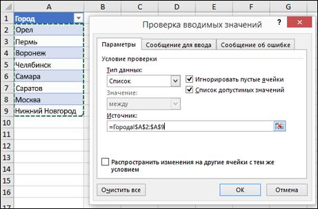 """Выбор источника в окне """"Проверка вводимых значений"""""""