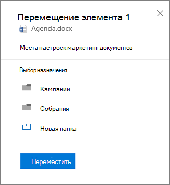 Снимок экрана: перемещение файла из OneDrive для бизнеса на сайт SharePoint
