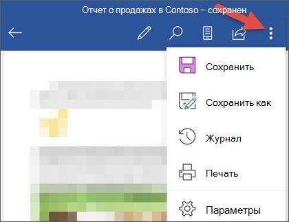 "Меню ""файл"" в Word для Android"