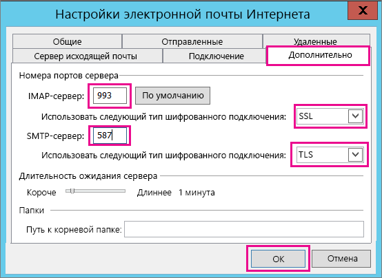 Введите дополнительные параметры электронной почты.