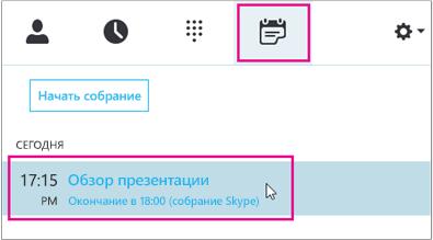 """Присоединение к собранию в Skypeдля бизнеса на вкладке """"Собрание"""""""