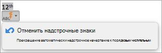 Показан параметр остановки автоматически надстрочное начертание к порядковым числительным