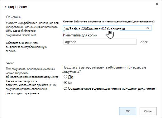 Диалоговое окно копирования с выделенным URL-адресом.