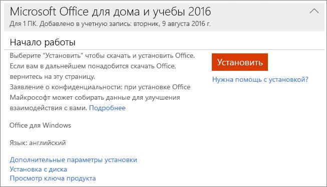 """Ссылка """"Просмотр ключа продукта"""" для однократной установки Office"""