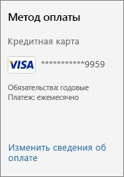 """Снимок экрана со ссылкой """"Изменить реквизиты платежа""""."""