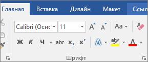 """В Word на вкладке """"Главная"""" в группе """"Шрифт"""" выберите шрифт и размер шрифта."""