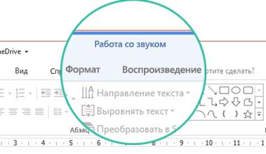 """При выделении на слайде аудиоклипа на ленте появляется раздел """"Работа со звуком"""", который содержит две вкладки: """"Формат"""" и """"Воспроизведение""""."""