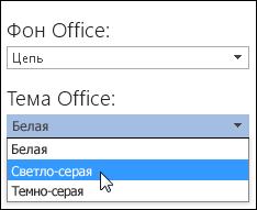 Выбор другой темы Office