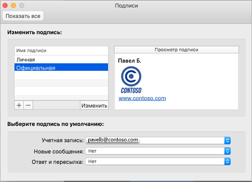 Страница параметров подписи Outlook