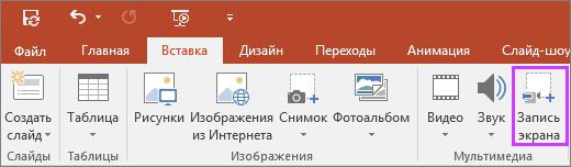 Кнопка записи экрана в PowerPoint2016