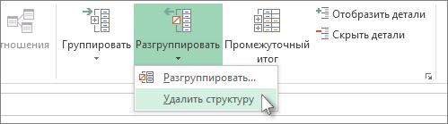 """Нажмите кнопку """"Разгруппировать"""" и выберите пункт """"Удалить структуру""""."""
