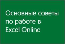 Основные советы по работе в Excel Web App