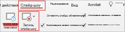 """Снимок экрана, на котором показана вкладка """"показ слайдов"""" и кнопка """"запись слайда"""""""