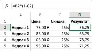 Пример, в котором показано, как уменьшить значение на определенное количество процентов