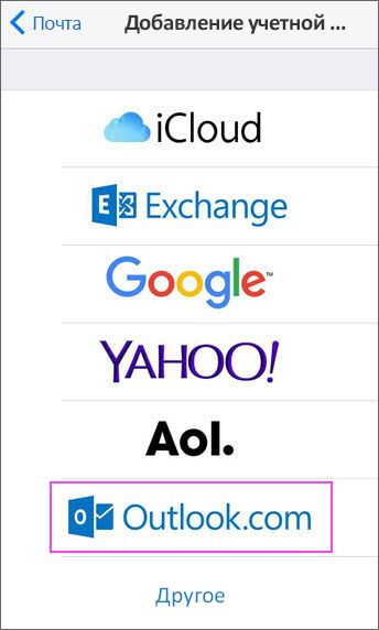 Выберите Outlook