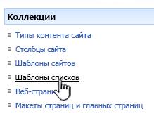 """Ссылка на шаблоны списков в меню """"Коллекции"""""""