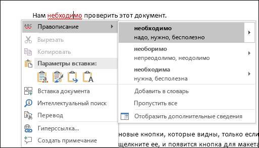 Корректор использует интеллектуальные службы, чтобы рекомендовать исправление орфографических ошибок и изменения, связанные с контекстом.
