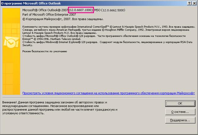 """Снимок экрана, на котором показано, где выводится номер версии Outlook 2007 в диалоговом окне """"О программе Microsoft Office Outlook""""."""
