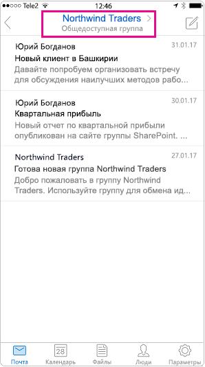Представление беседы мобильного Outlook с выделенным верхний колонтитул