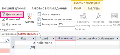 Добавление поля ''Дата/время'' в режиме таблицы
