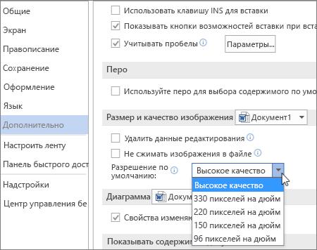 Настройка стандартного разрешения изображений