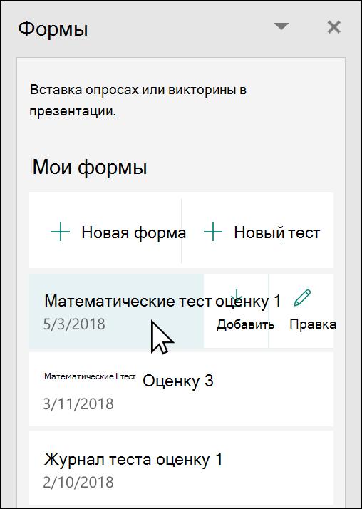 """Вставка формы или теста из области Microsoft """"формы"""" в PowerPoint"""