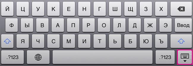 Скрытие экранной клавиатуры