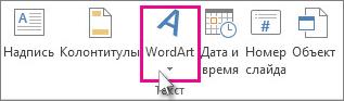 Щелкните, чтобы добавить объект WordArt.