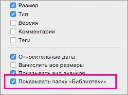 """Пункт """"Показать папку библиотеки"""" в параметрах представления Finder"""
