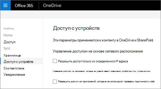 Доступ к вкладке устройство центра администрирования OneDrive