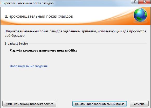 """Диалоговое окно """"Широковещательный показ слайдов"""" в PowerPoint2010."""