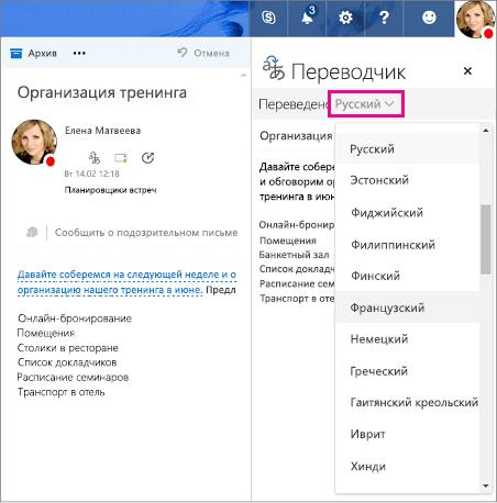 Выберите язык, на который нужно перевести текст сообщения в Outlook.com или Outlook в Интернете