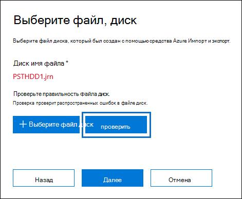 Щелкните проверить, чтобы проверить выбранный файл диск