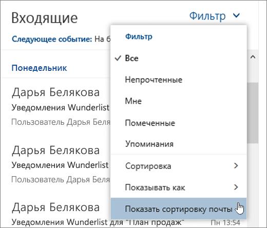 """Снимок экрана: меню """"Фильтр"""" с выбранным параметром """"Показать сортировку почты"""""""