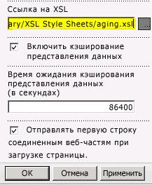 Вставленная ссылка на XSL-файл
