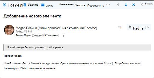 Электронная почта, отправленная Microsoft Flow при смене элемента